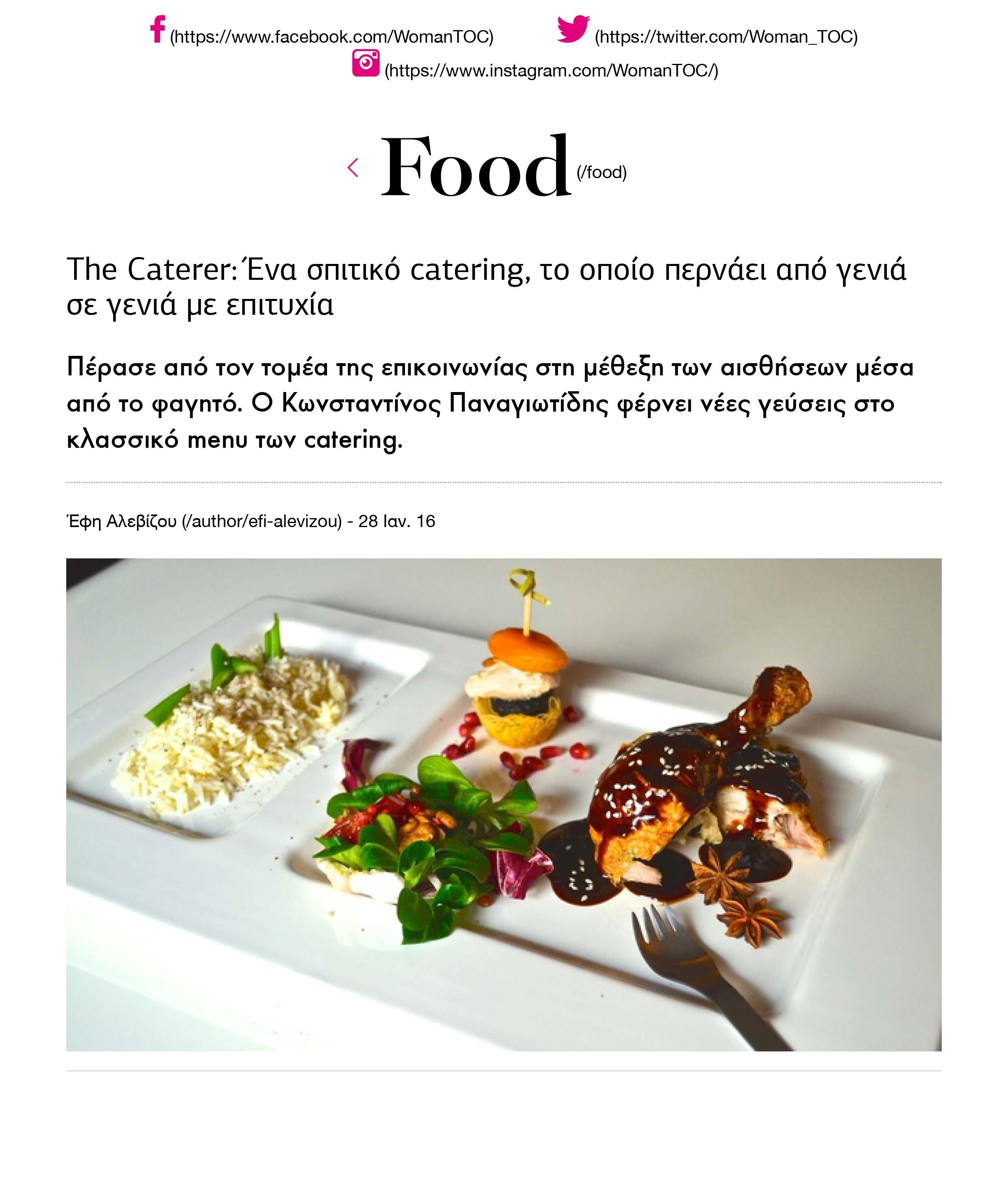 Τhe Caterer: Ένα σπιτικό catering, το ο...ε γε